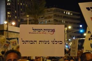 """שלט """"כולנו נשות הכותל"""" בהפגנה נגד כפייה חרדית"""