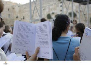 """סידור נשות הכותל פתוח בדף של תפילת """"ואהבת את ה' א-לוהייך"""""""