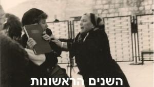 נשים מפנות באלימות נשים אחרות - מהתפילה הראשונה