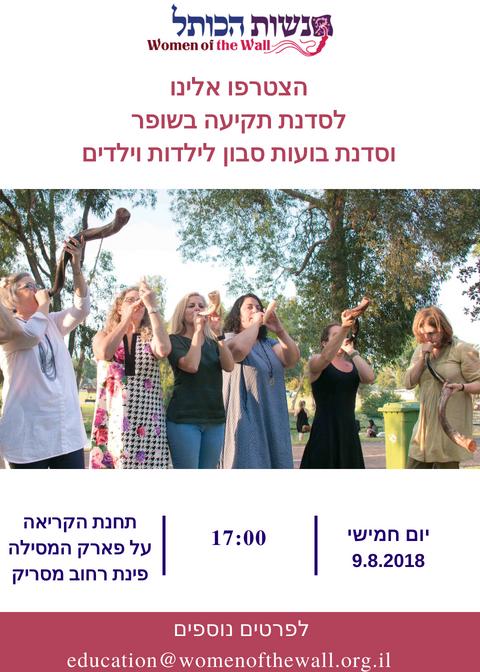 הזמנה לסדנת שופרות - ללמוד איך תוקעים בשופר. 9.8 בשעה 17:00 בתחנת הקריאה ברחוב מסריק, ירושלים